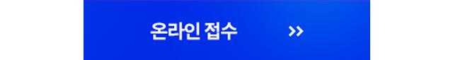 수시 상담 예약