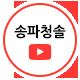 유튜브링크